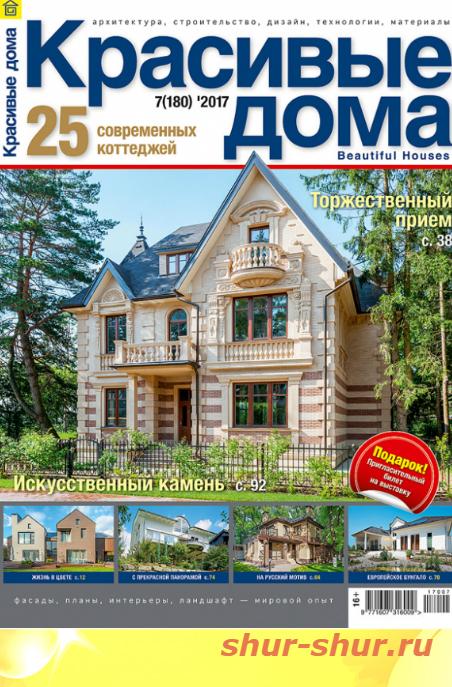 Журналы красивые дома смотреть онлайн